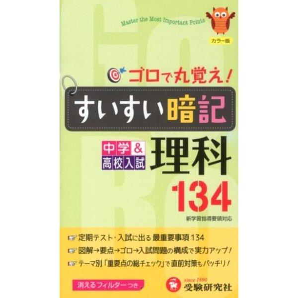 すいすい暗記理科134 カラー版 4訂版-中学&高校入試 [全集叢書]