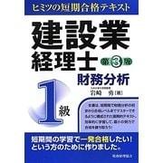 建設業経理士ヒミツの短期合格テキスト 1級財務分析 第3版 [単行本]