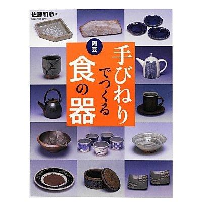 陶芸 手びねりでつくる食の器 [単行本]
