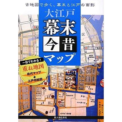 大江戸幕末今昔マップ―古地図で歩く、幕末と江戸の面影 [単行本]