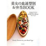 美女の血液型別お弁当BOOK [単行本]