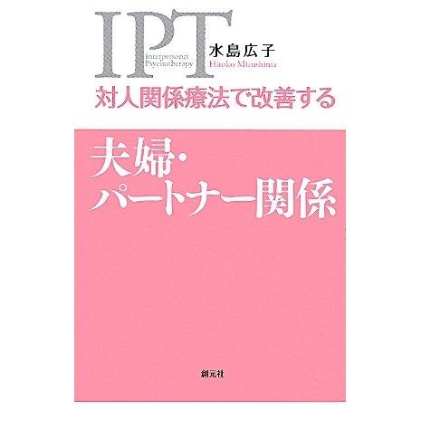 対人関係療法で改善する夫婦・パートナー関係 [全集叢書]