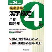頻出度順漢字検定4級合格!問題集〈平成24年版〉 [単行本]