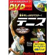 テニスパーフェクトマスター―基本をしっかりマスター!(スポーツ・ステップアップのDVDシリーズ) [単行本]
