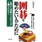 囲碁を始めたい人のために―入門から中級までの打ち方が1冊でわかる! [単行本]