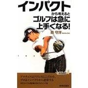 インパクトから考えるとゴルフは急に上手くなる!(青春新書PLAYBOOKS) [新書]