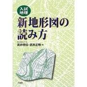 入試地理 新地形図の読み方 [単行本]