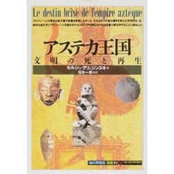 アステカ王国―文明の死と再生(「知の再発見」双書〈19〉) [全集叢書]