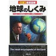 カラー版徹底図解 地球のしくみ [単行本]