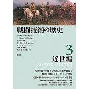 戦闘技術の歴史〈3〉近世編 [全集叢書]