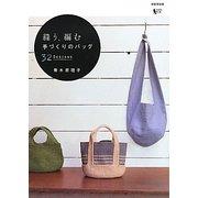 縫う、編む手づくりのバッグ―32DESIGNS [単行本]