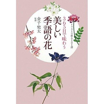365日で味わう美しい季語の花―イラストで彩る1日1語 [単行本]