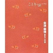 会津・磐梯・喜多方・大内宿 2版 (ことりっぷ) [全集叢書]