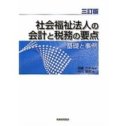 社会福祉法人の会計と税務の要点―基礎と事例 三訂版 [単行本]