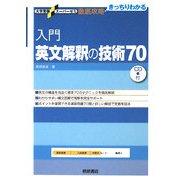 入門英文解釈の技術70(大学受験スーパーゼミ徹底攻略) [単行本]