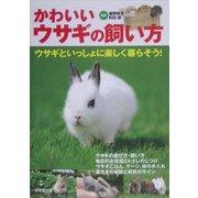 かわいいウサギの飼い方―ウサギといっしょに楽しく暮らそう! [単行本]