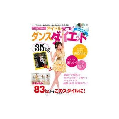 五十嵐アスカのアイドル完コピダンスダイエット-DVD付き(主婦と生活生活シリーズ) [ムックその他]