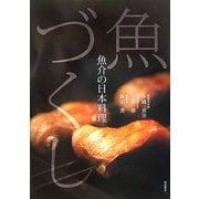 魚づくし―魚介の日本料理 [単行本]