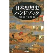 日本思想史ハンドブック [単行本]
