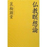 仏教瞑想論 [単行本]