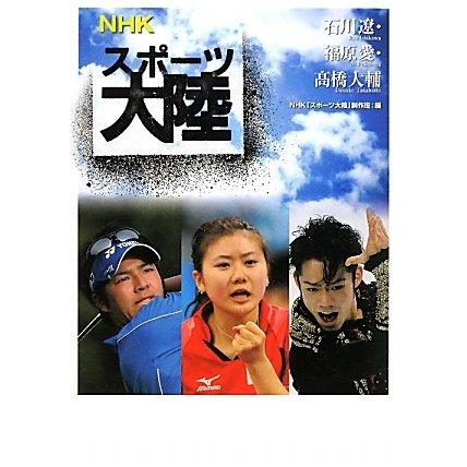 ヨドバシ.com - NHKスポーツ大陸...