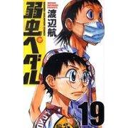 弱虫ペダル 19(少年チャンピオン・コミックス) [コミック]