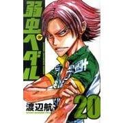 弱虫ペダル 20(少年チャンピオン・コミックス) [コミック]