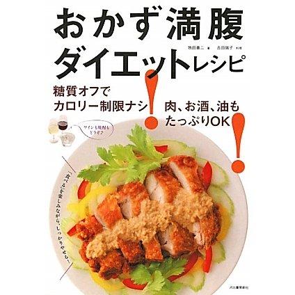 おかず満腹ダイエットレシピ―糖質オフでカロリー制限ナシ!肉、お酒、油もたっぷりOK! [単行本]