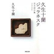 久生十蘭ジュラネスク―珠玉傑作集(河出文庫) [文庫]