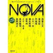 NOVA〈3〉―書き下ろし日本SFコレクション(河出文庫) [文庫]