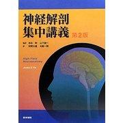 神経解剖集中講義 第2版 [単行本]