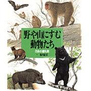 野や山に住む動物たち―日本の哺乳類(絵本図鑑シリーズ〈10〉) [絵本]