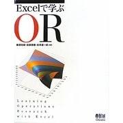 Excelで学ぶOR [単行本]