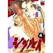 シグルイ 4(チャンピオンREDコミックス) [コミック]