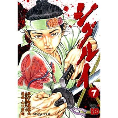シグルイ 7(チャンピオンREDコミックス) [コミック]