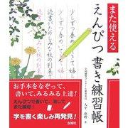 また使える えんぴつ書き練習帳 [単行本]