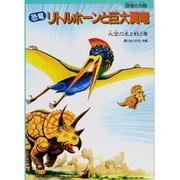恐竜リトルホーンと巨大翼竜―大空の主と戦う巻(恐竜の大陸) [絵本]