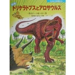 恐竜トリケラトプスとアロサウルス―再びジュラ紀へ行く巻(たたかう恐竜たち) [絵本]