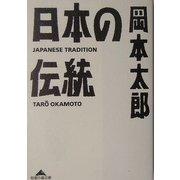 日本の伝統(知恵の森文庫) [文庫]