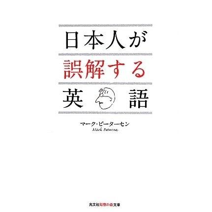 日本人が誤解する英語(知恵の森文庫) [文庫]