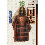 三国志 13(潮漫画文庫) [文庫]