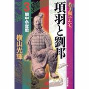 項羽と劉邦 3(潮漫画文庫) [文庫]