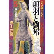 項羽と劉邦 5(潮漫画文庫) [文庫]