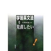 学習英文法を見直したい [単行本]