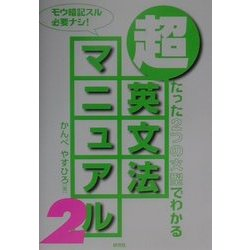 超 英文法マニュアル〈2〉―たった2つの文型でわかる [単行本]