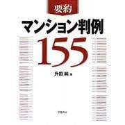要約マンション判例155 [単行本]
