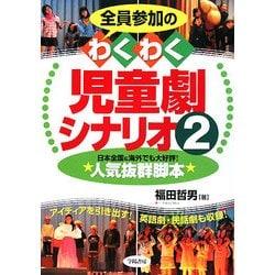全員参加のわくわく児童劇シナリオ〈2〉 [単行本]