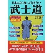日本人なら知っておきたい武士道―サムライとは何か、その心が見えてくる イラスト図解版 [単行本]