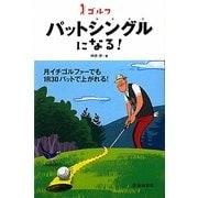 ゴルフ パットシングルになる! [単行本]