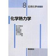 化学熱力学(応用化学シリーズ) [全集叢書]